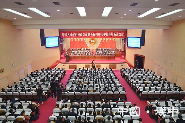 政协汉中市五届五次会议隆重开幕